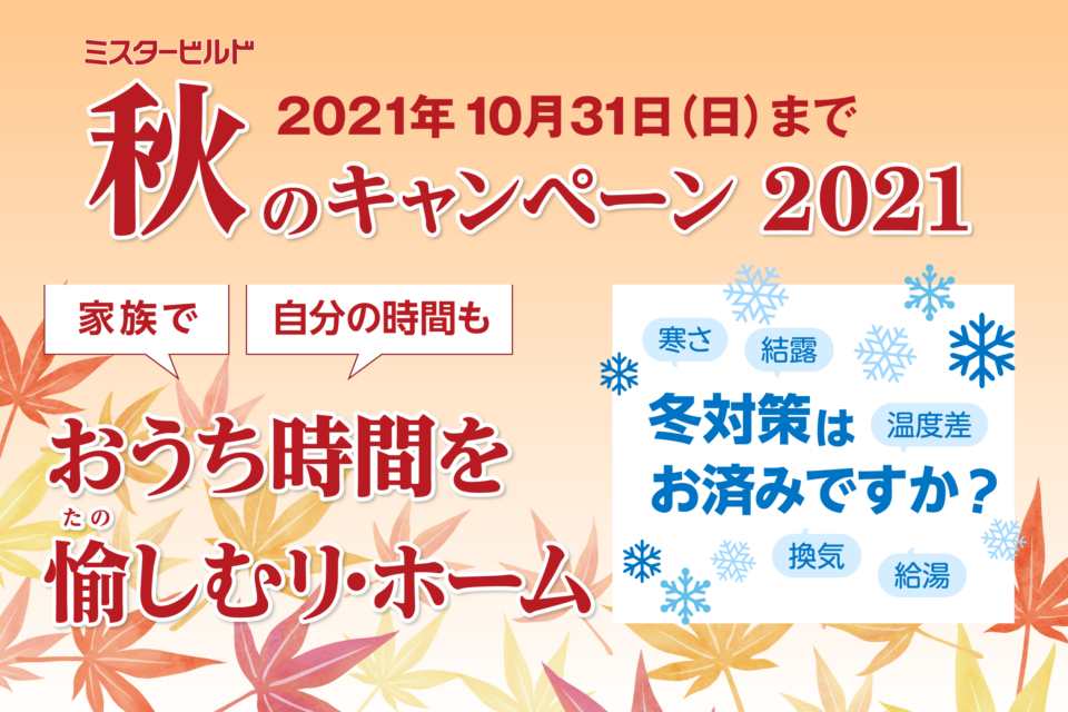 2021年ミスタービルド秋のキャンペーン